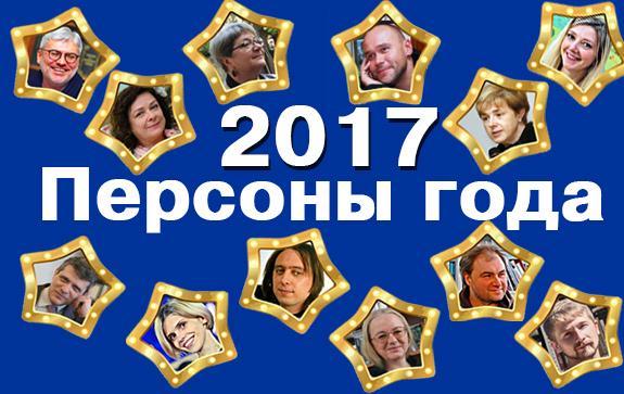 персона-2017-ГодЛитературы