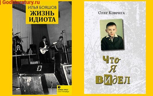 книги-рок-музыкантов