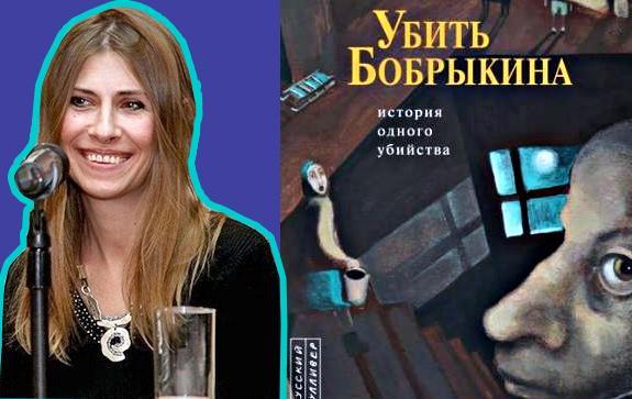 Убить-Бобрыкина,-Александра-Николаенко русский-букер