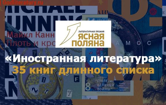 Ясная-поляна-Книжные-новинки-2018-иностранная-литература