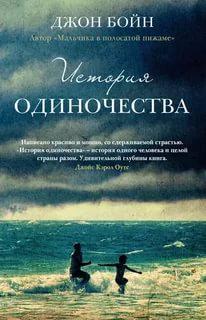 Книжные новинки иностранных авторов список Ясная поляна