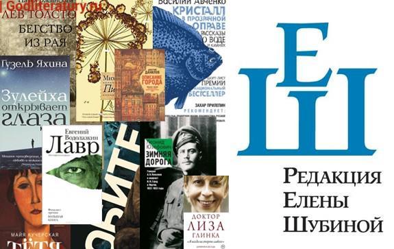 10-главных-книг-редакции-Елены-Шубиной