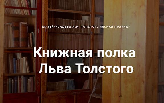 Книжная полка Льва Толстого
