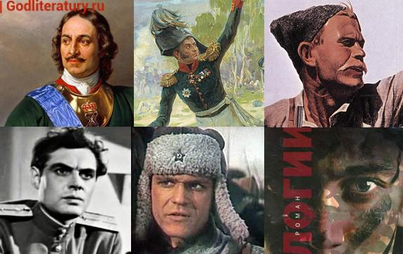 литературные-герои-защитники-отечества