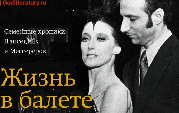 Майя-Плисецкая-Белла-Ахмадулина-Борис-Мессерер
