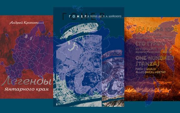 книги-регионов-россии