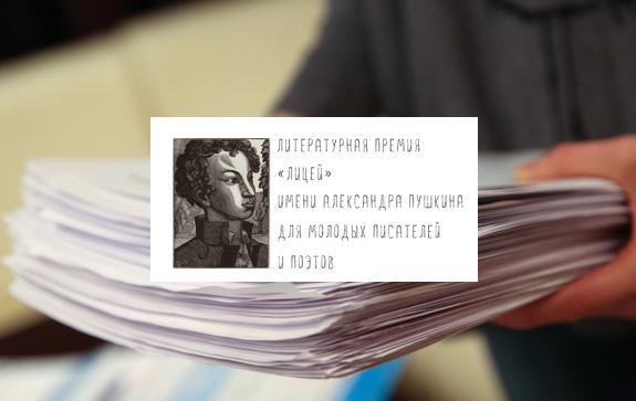 рукописи лицей