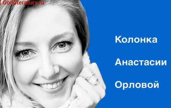 Колонка-Анастасии-Орловой