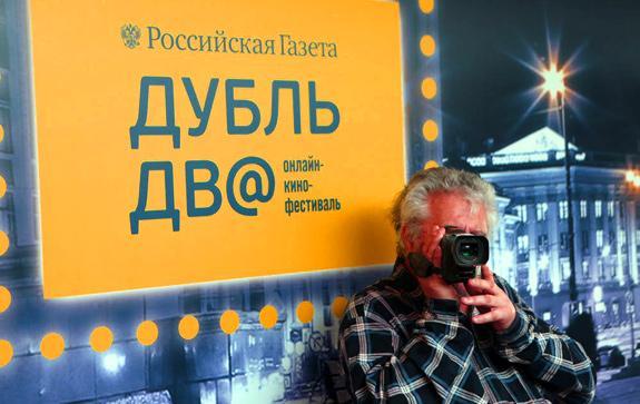 Кинофестиваль-Дубль-Два