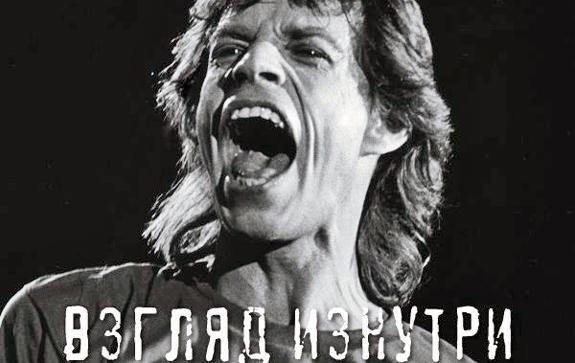 The-Rolling-Stones.-Взгляд-изнутри_-книжные-новинки-о-рок-музыке