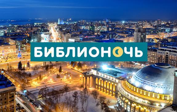 Библионочь в Новосибирске