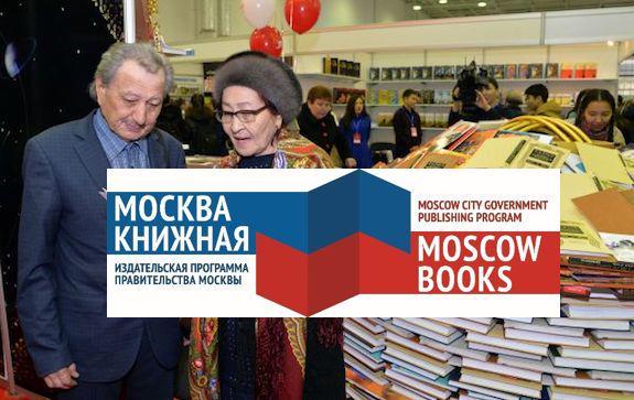 Евразийская книжная ярмарка