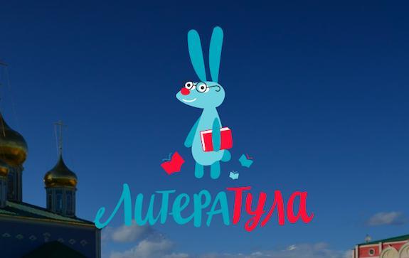 Фестиваль Литератула