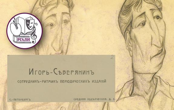 575-РГАЛИ-игорь-Северянин