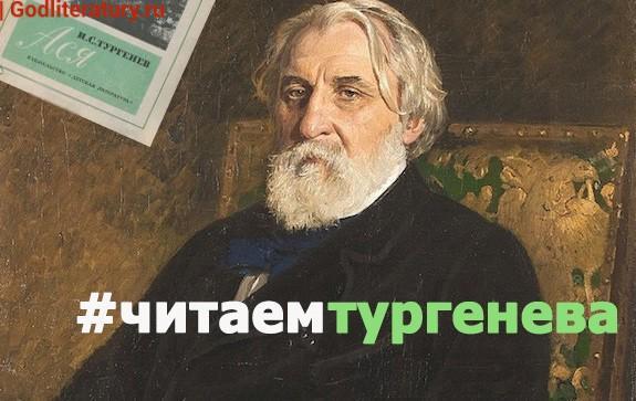 ЧитаемТургенева_Ася