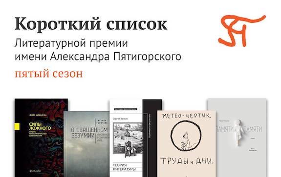Премия Пятигорского