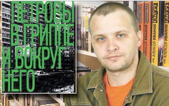 Алексей Сальников первое интервью после премии «Нацбест»
