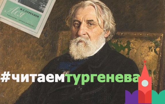 читаемтургенева_краснаяплощадь