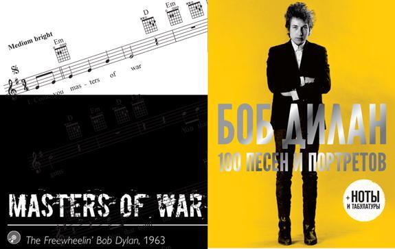 Дилан_100-песен-и-портретов