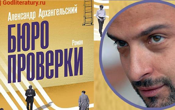 Архангельский-Бюро-проверки-рецензии1
