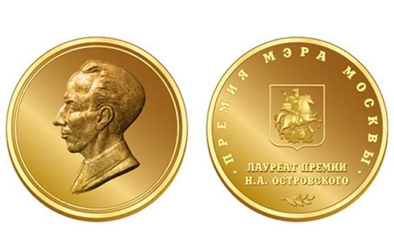 Медаль Николая Островского
