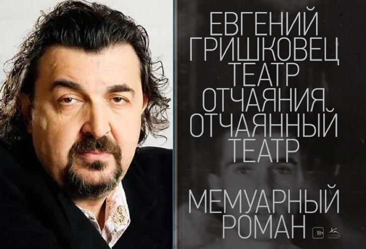 Игорь Золотовицкий_Гришковец