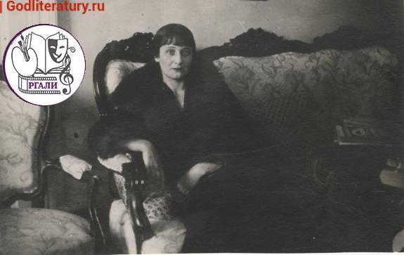 Анна Ахматова РГАЛИ