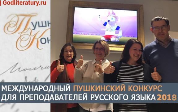 курсы русского языка для болельщиков в Москве