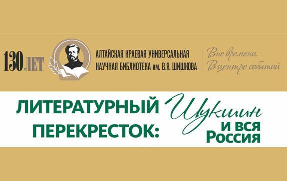 Шукишинские дни на Алтае