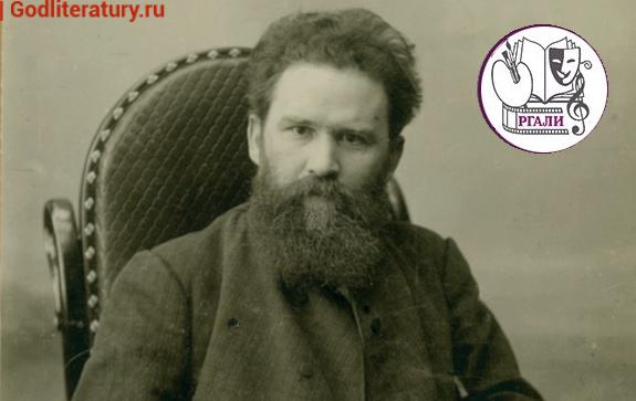 Владимир Короленко РГАЛИ