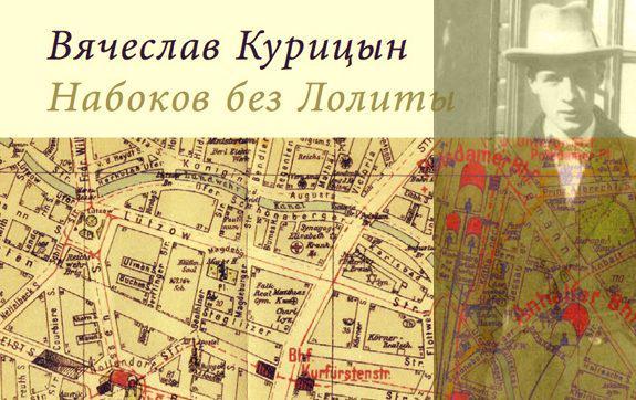 Статья Павел Басинский о книге Курицына о Набокове