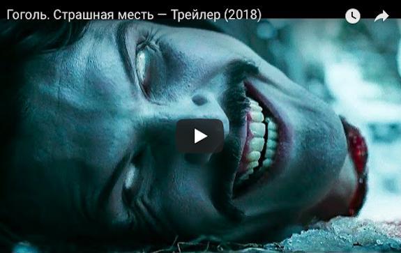Гоголь_страшная месть