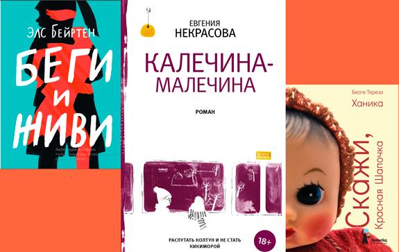 рецензии на книги про чужую смерть, детское самоубийство и педофилия