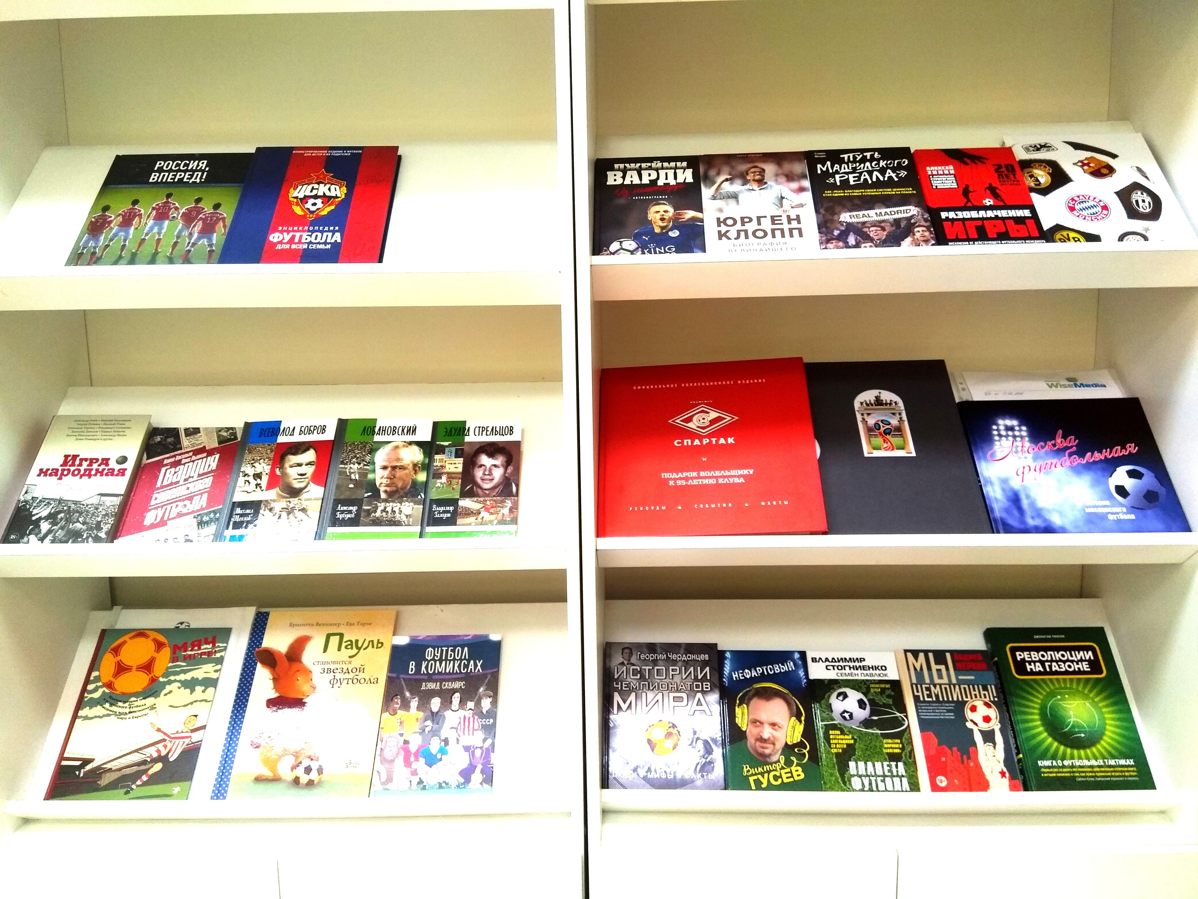 Книга и футбол на конкурсе 'Книга года – 2018'