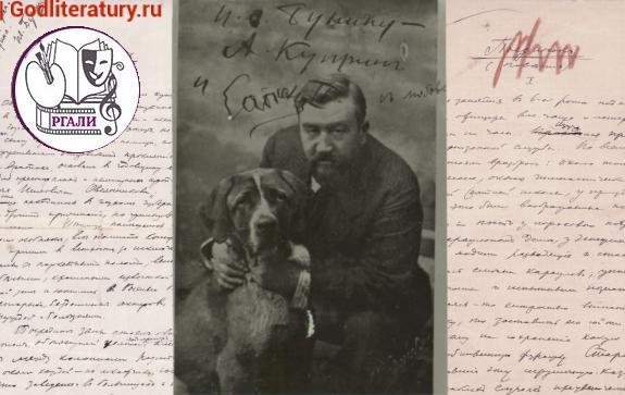 Александр Куприн РГАЛИ