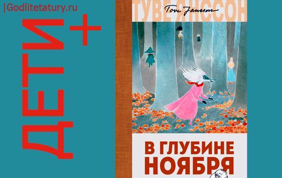 Туве-Янссон-В-глубине-ноября-Азбука-2018