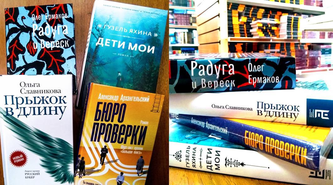 Книга года, конкурс, литературная премия, Проза года