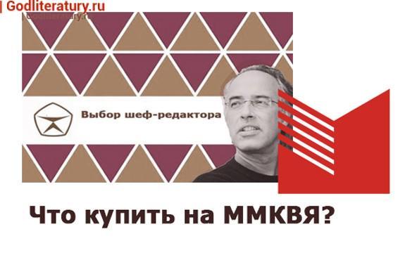 Что-купить-на-ММКВЯ-2018-выбор-шеф-редактора