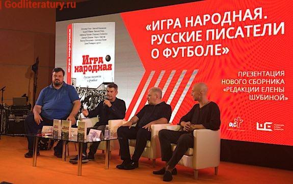 Русские писатели о футболе