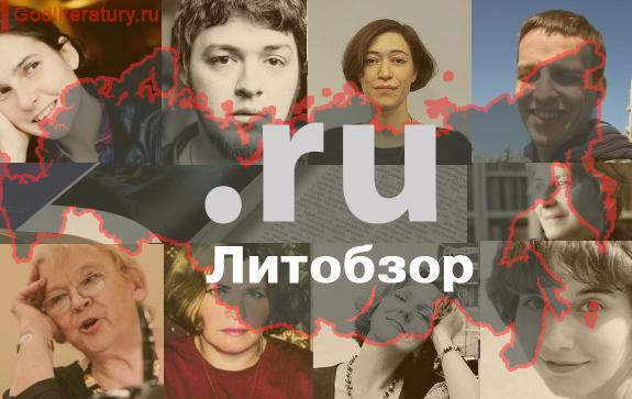Литобзор-журналов-и-сетей-Бориса-Кутенкова