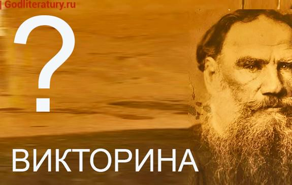 Толстой-9-сентября-день-рождения-виктоина