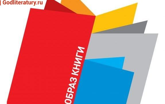 На ММКВЯ объявили победителей конкурса иллюстраторов Образ книги
