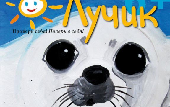 Детский журнал «Лучик» получил награду