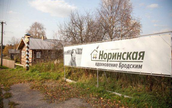 Фестиваль Поэтическая картошка в поселке Норинский
