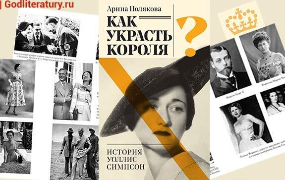 История-Уоллис-Симпсон-Как-украсть-короля-Арина-Полякова-рецензия-на-книгу