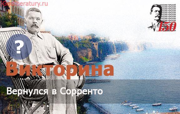 Викторина. В Соррентооткрывается памятник русскому писателю Максиму Горькому. Мы предлагаем вам проверить, хорошо ли вы знаете – почему именно там? Почему именно ему?
