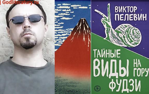 Рецензия-на-книгу-Виктора-Пелевина-«Тайные-виды-горы-Фудзи»