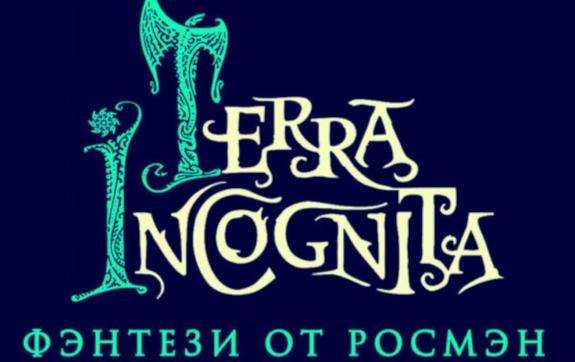 Статья о проекте Terra Incognita издательства РОСМЭН