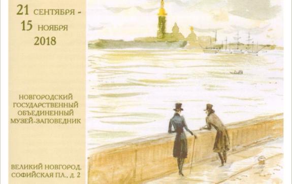 Статья об открытии выставки с иллюстрациями к произведениям Пушкина в Новгороде