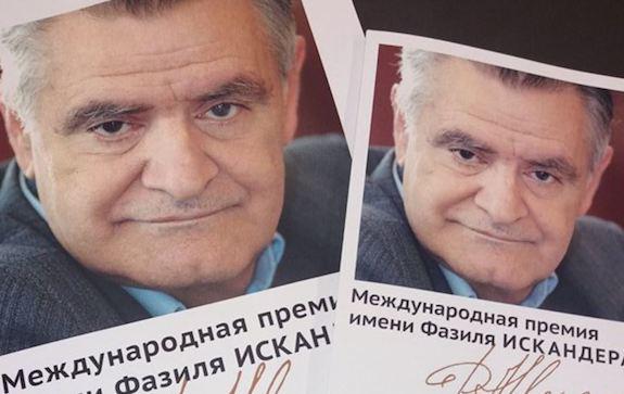 Премия Фазиля Искандера